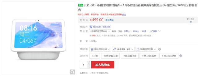 小米499元新品开卖:8英寸大屏,能打电话能追剧