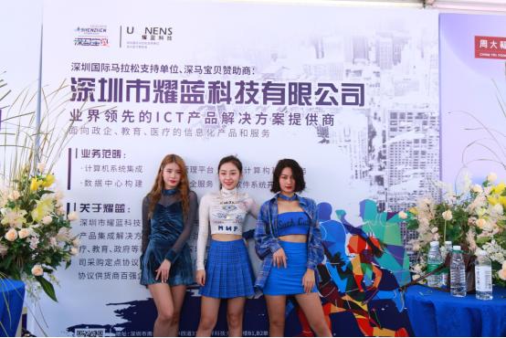 科技与运动碰撞-耀蓝公司助力2019深圳国际马拉松耀向蓝天!