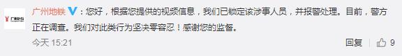 广州地铁安检员竟然偷拍女乘客裙底!官方通报:辞退