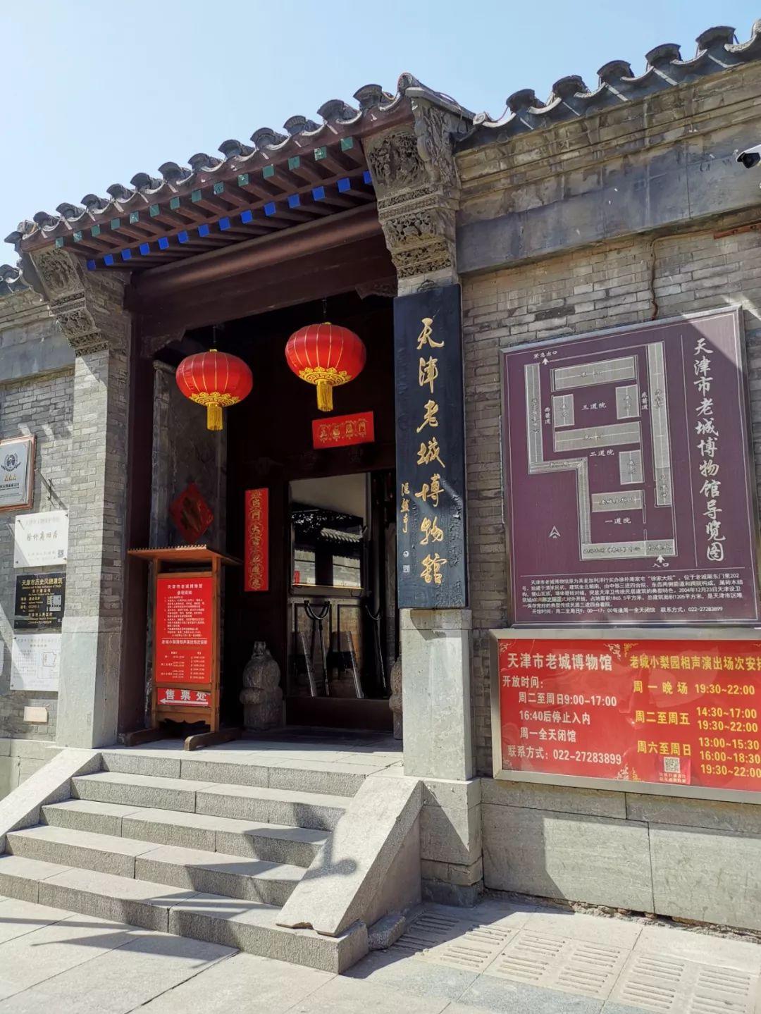 民国记忆-天津博物馆之旅-哏都文化一日游