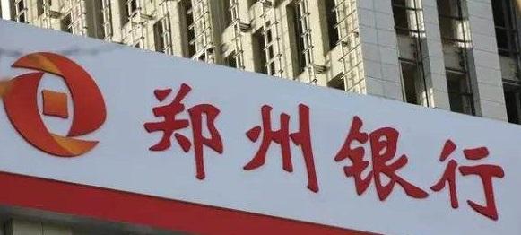 鄭州銀行連續20天破凈股價告急 財政局斥資千萬維穩
