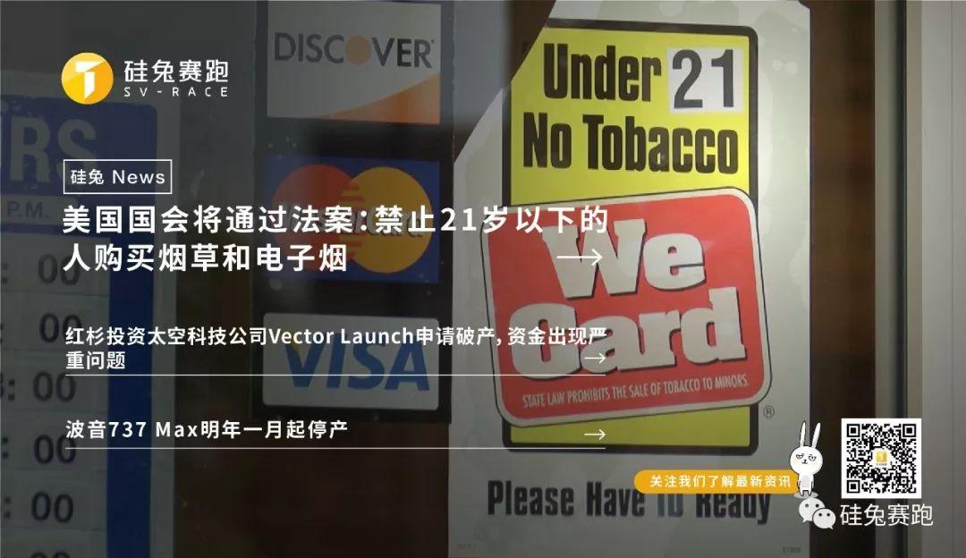 美国国会:21岁以下禁止购买烟草和电子烟