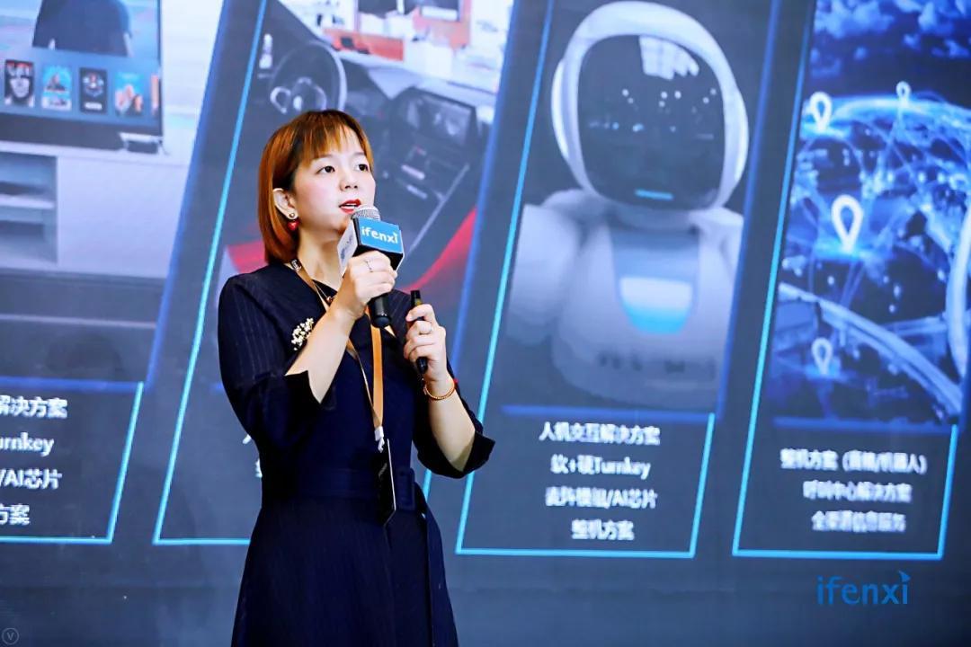"""解鎖""""企業數字化"""",思必馳論劍""""2019愛分析·中國人工智能高峰論壇"""""""