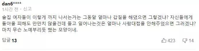 韩知名男艺人性侵事件第3位受害者女性发声