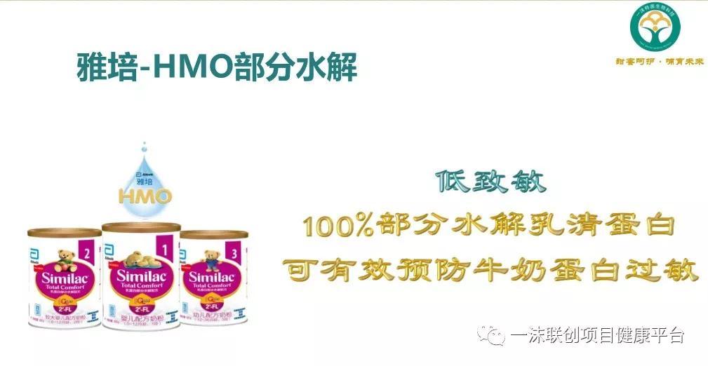"""雅培HMO课堂:母乳喂养,宝宝也会""""牛奶蛋白过敏""""吗?"""