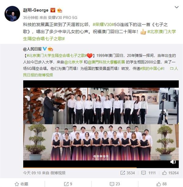北京澳门大学生隔空合唱七子之歌 荣耀赵明:科技让天涯若比邻