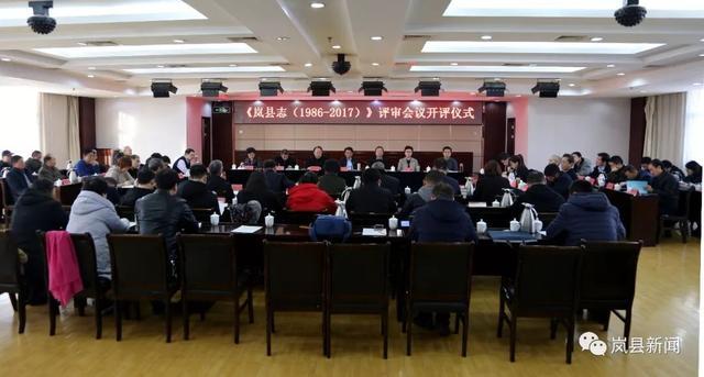 手镯图片《岚县志(1986-2017)》评审会开