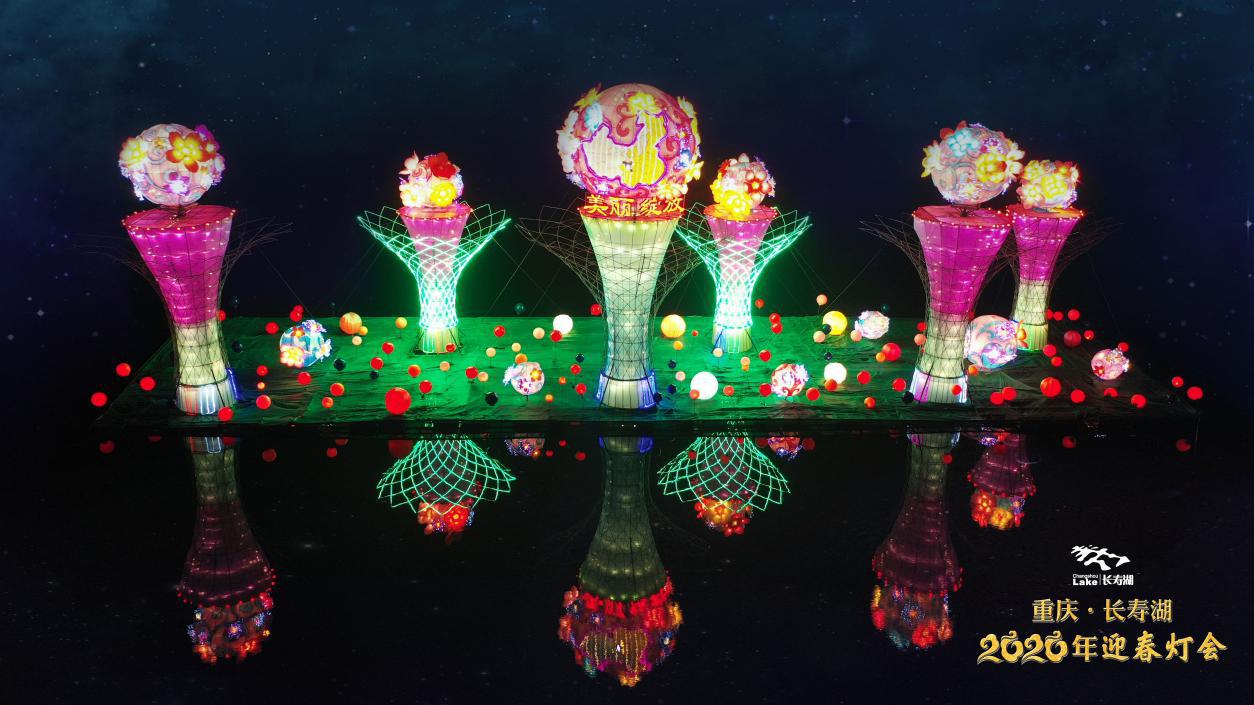赏灯再添新去处!长寿湖迎春灯会带来全新游园体验
