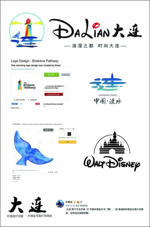 大连回应获奖徽标抄袭迪士尼:一经查实将取消资格