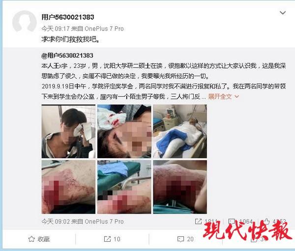 沈阳大学一研究生称,因评奖学金引发矛盾在校内遭同学捅伤