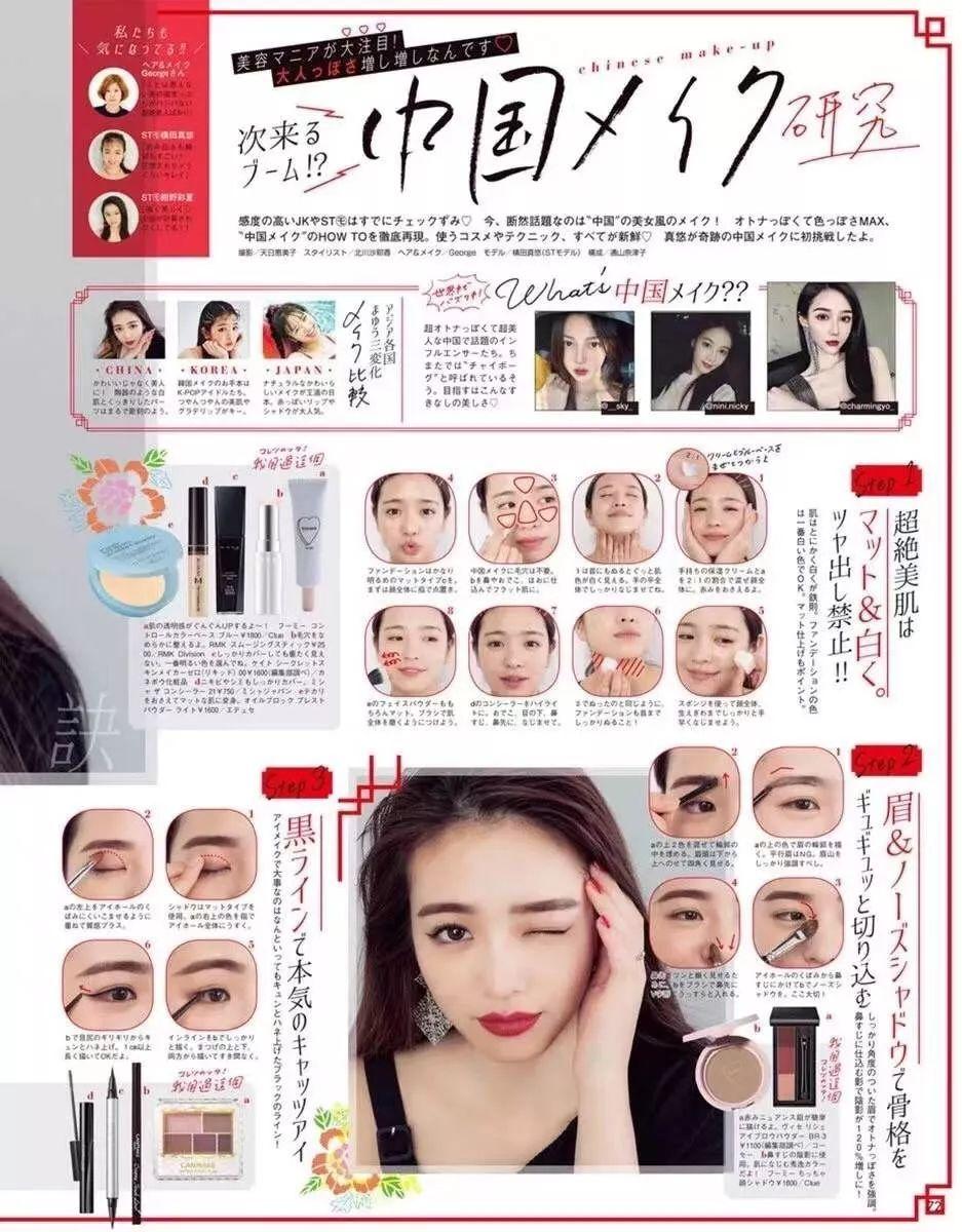 """本土""""中国妆""""?竟然是日本女孩教我化的…"""