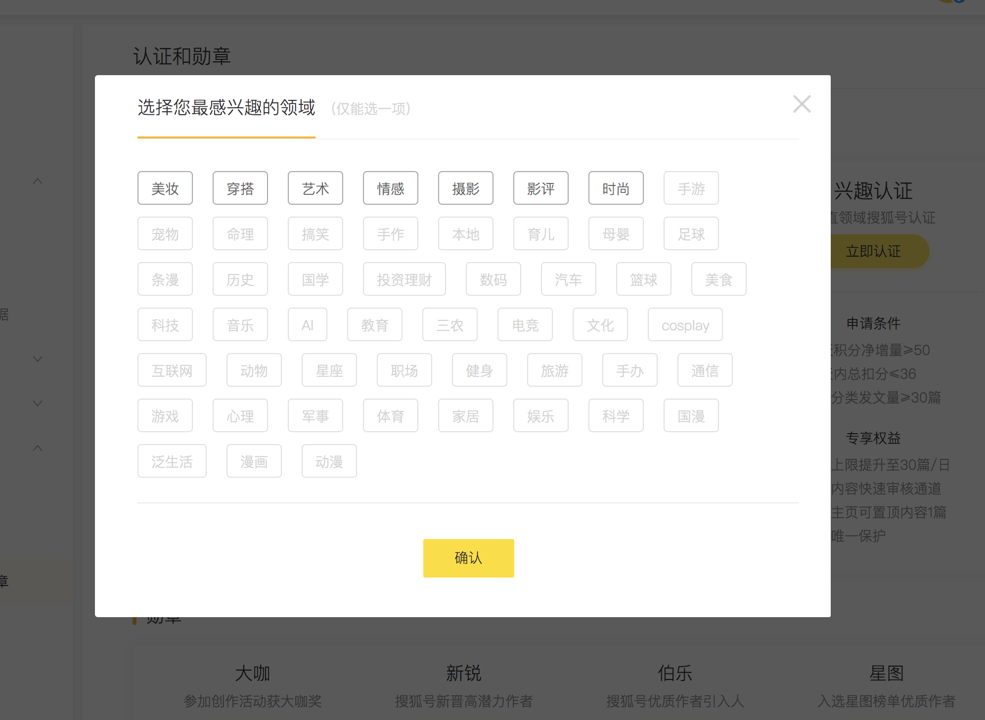 【公告】搜狐号认证&勋章上线,享受更多创作者权益!
