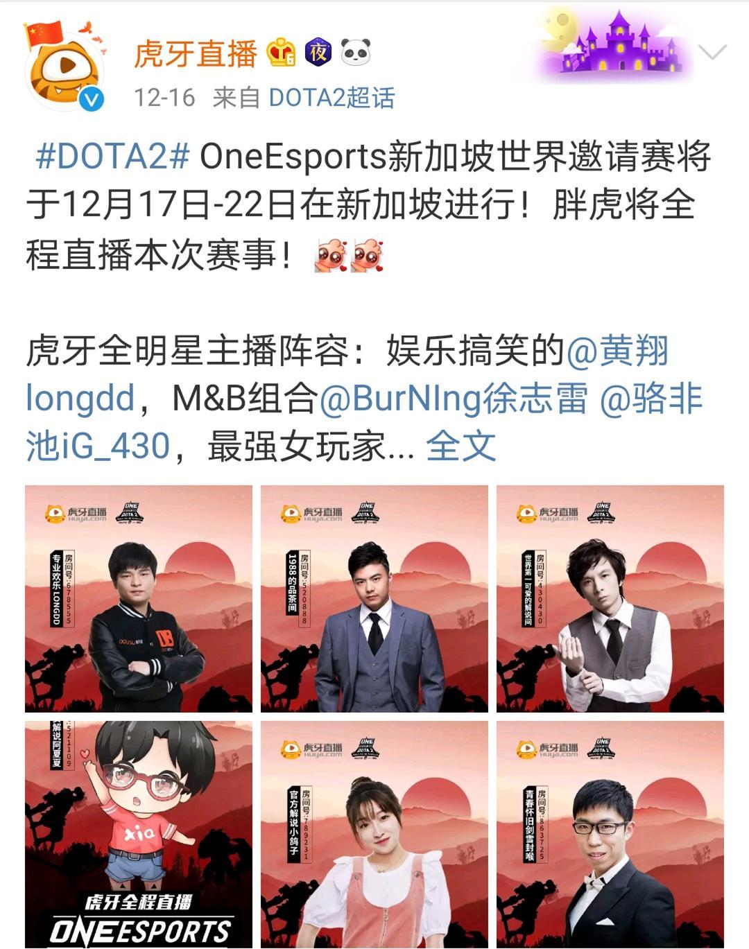 Dota2新加坡世界赛开启,虎牙龙神B神加盟解说,CN军团必胜