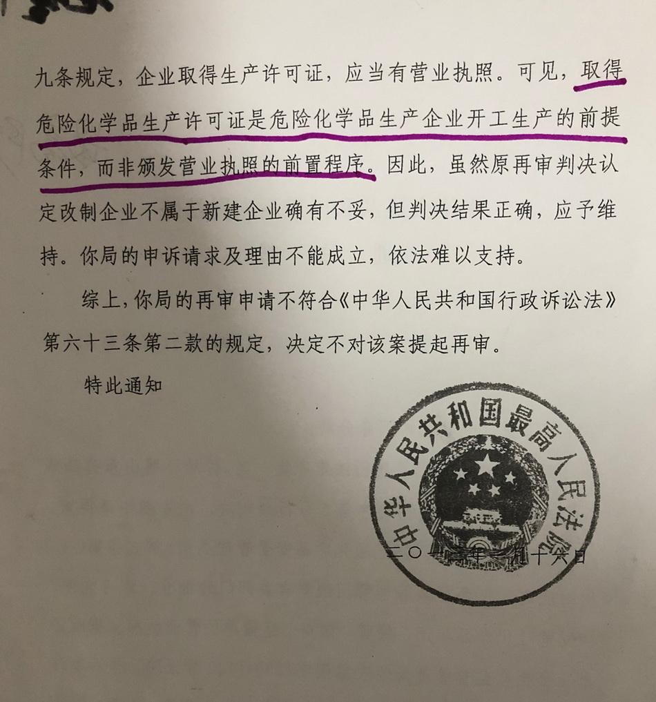 山东一改制企业之死:工商违法拒发执照,当事人索赔七千余万