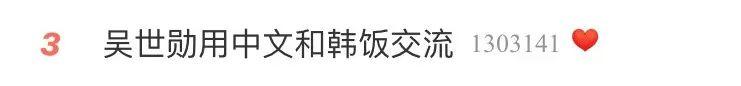 吴世勋:一个让外国人都为他学习中文的韩国爱豆!