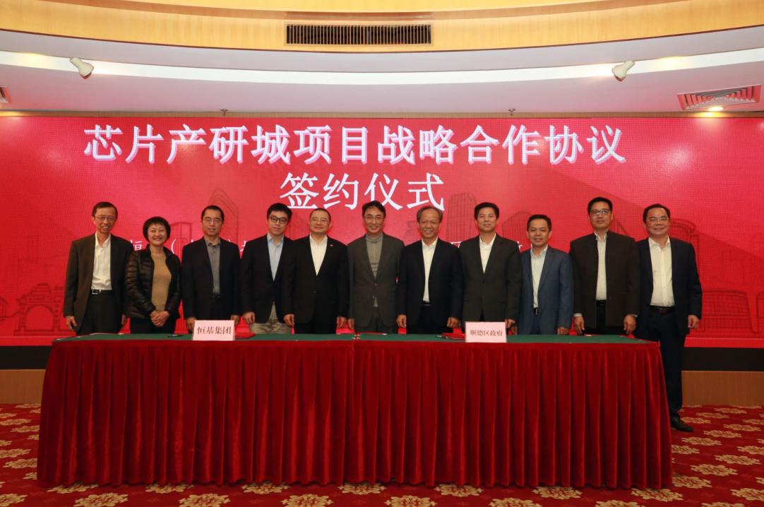 格兰仕与恒基、顺德区政府三方战略合作共建世界级芯片产业生态链