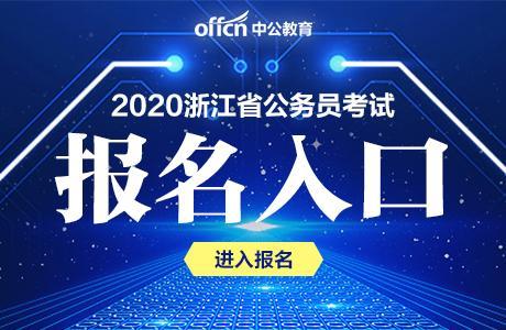 2020年浙江省监狱管理局招录公务员考试报名