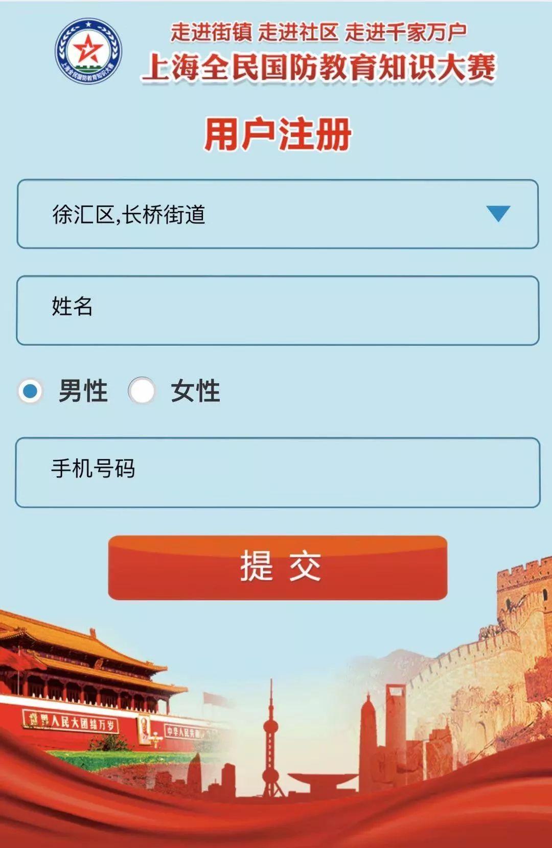 上海全民国防教育知识大赛,等你来挑战~