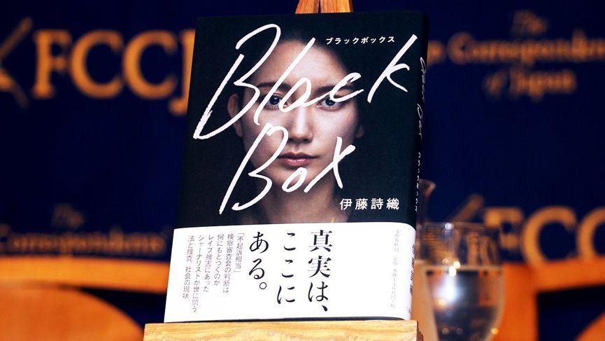 """伊藤诗织当年""""打破了日本对性侵话题的沉默"""",历经四年最终胜诉"""
