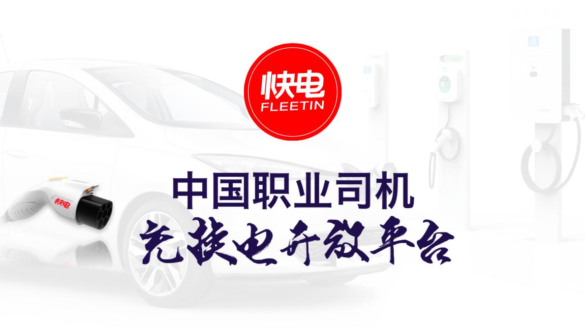能链集团(车主邦/团油/快电)入选创业邦2019中国创新成长企业100强