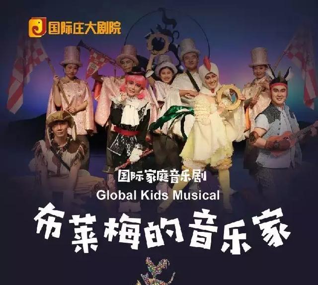 2020年初岁尾石家庄儿童剧音乐会扎堆 看有哪些值得观看?