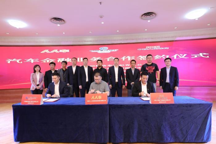 人人车与中国建设银行、中国人保签署战略合作协议