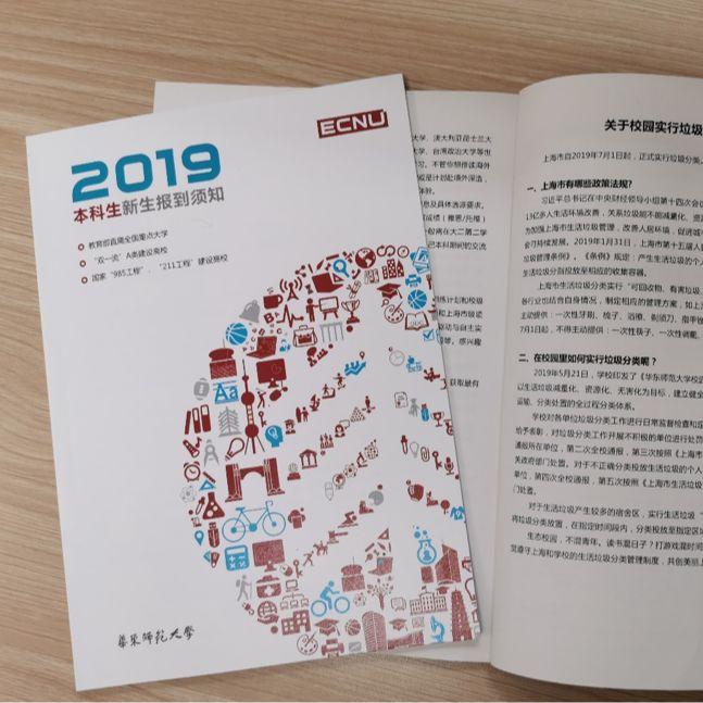 微信红包了快乐十分群:2018年第六届中小学生安全知识网络竞赛题库及答案大全