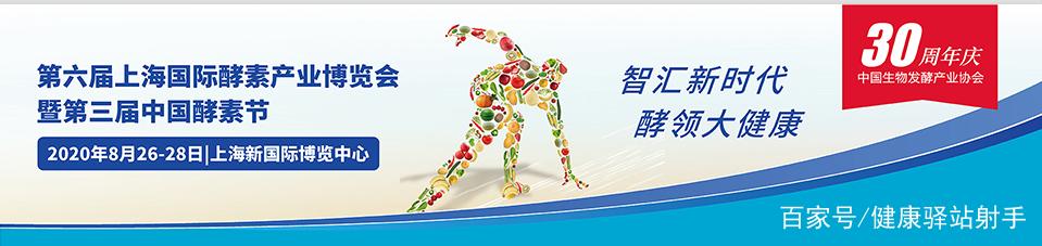 2019酵素产业发展与标准宣贯并驾齐驱2020上海酵素展暨中国酵素节将**健康行业新潮流