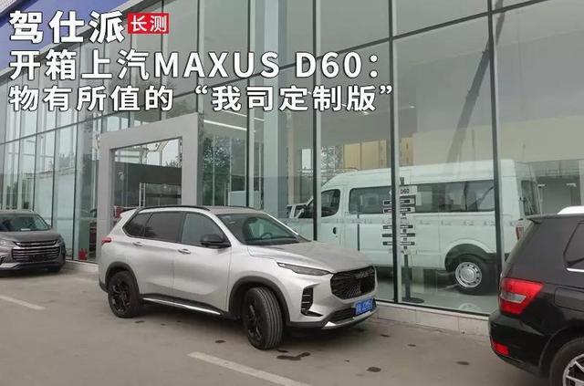"""原装开箱SAIC MAXUS D60:物超所值""""我们的定制版"""""""