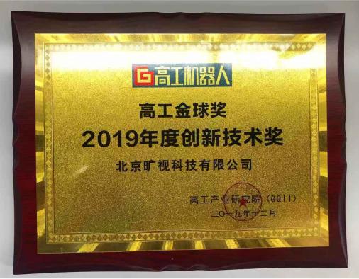 旷视获高工金球奖2019年度创新技术奖 助力行业智能升级