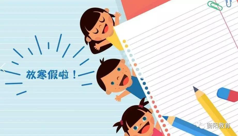 <b>来了!衡阳市中小学寒假安排出炉,距离放假还有……</b>