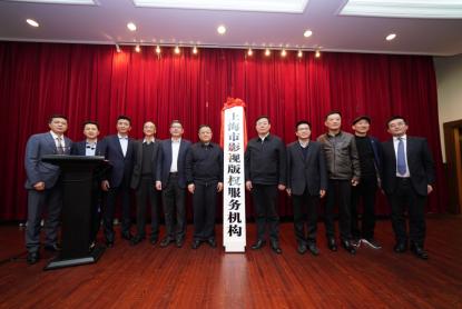 持续完善营商环境,助力青年影人圆梦——上海成立影视版权服务机构