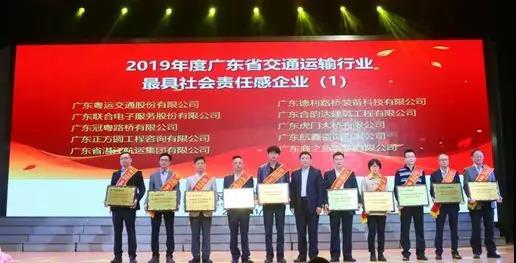 企业荣誉|联合电服公司荣获2019年度广东省交通运输行业最具社会责任感企业和创新示范企业荣誉称号