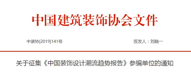关于征集《中国装饰设计潮流趋势报告》参编单位的通知
