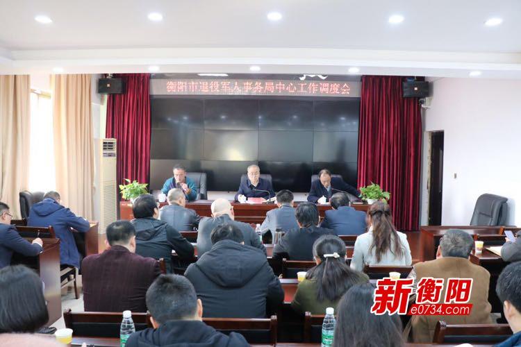 """衡阳市退役军人事务局专题安排""""四创""""各项任务"""