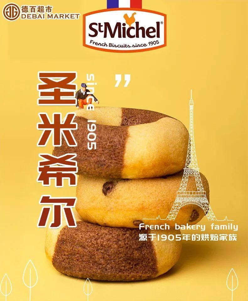 圣米希尔|源自法国的金色浪漫,让你过足嘴瘾~