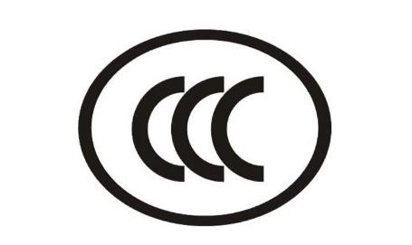 ccc认证需要准备什么资料?