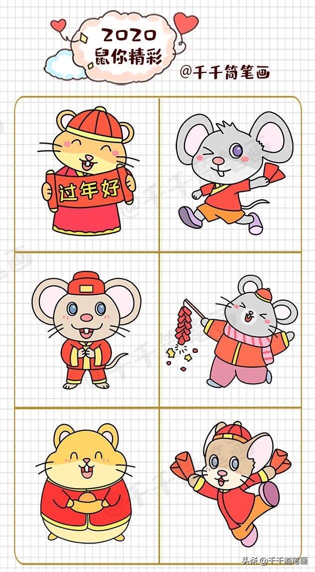 2020鼠年图片素材大全,60种老鼠简笔画画法,手账手抄报都用得上