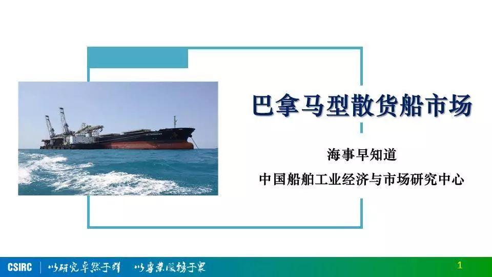 5.3万吨散货船价格_你就是专家,一分钟读懂巴拿马型散货船市场!_造船