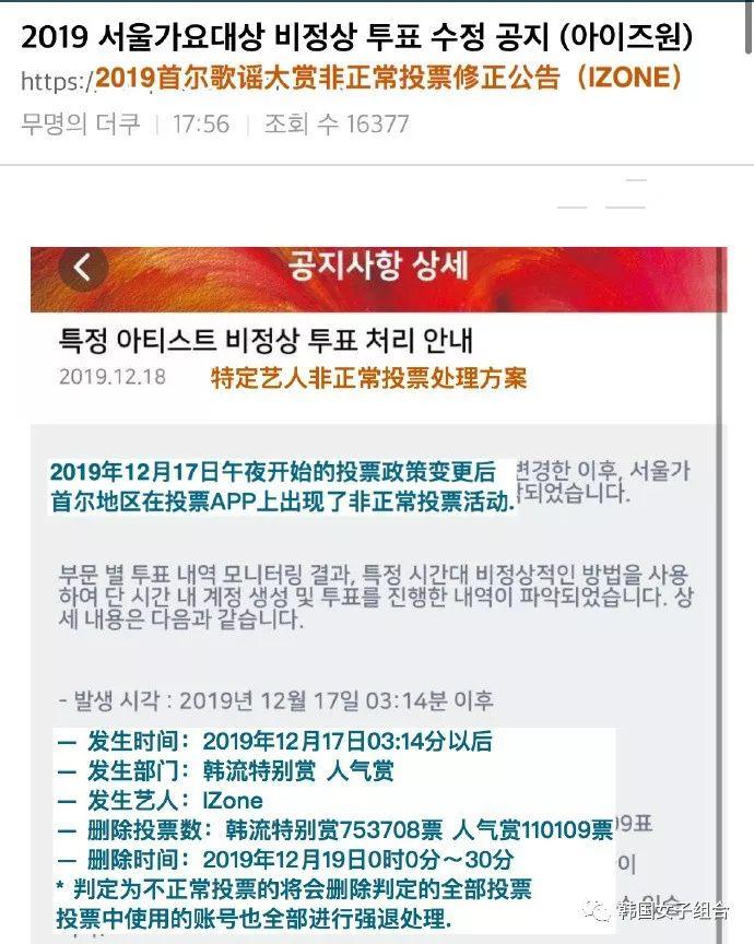 首尔歌谣大赏,女团有非正常投票,被点名,合计删除86万投票!