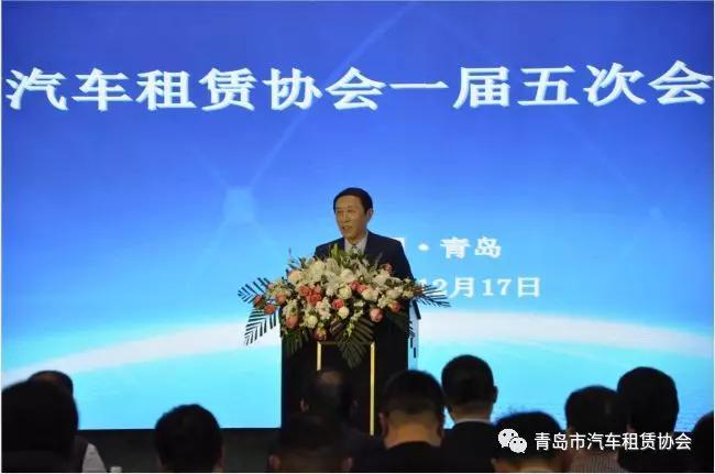 青岛市汽车租赁协会一届五次会员代表大会召开