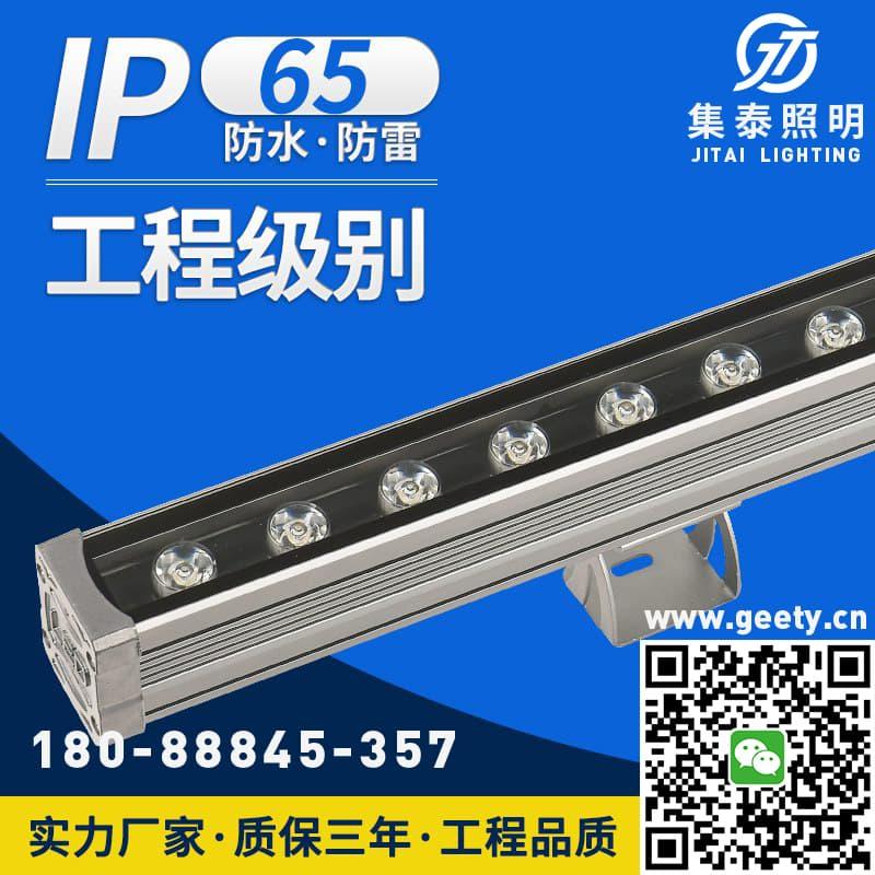 LED洗墻燈