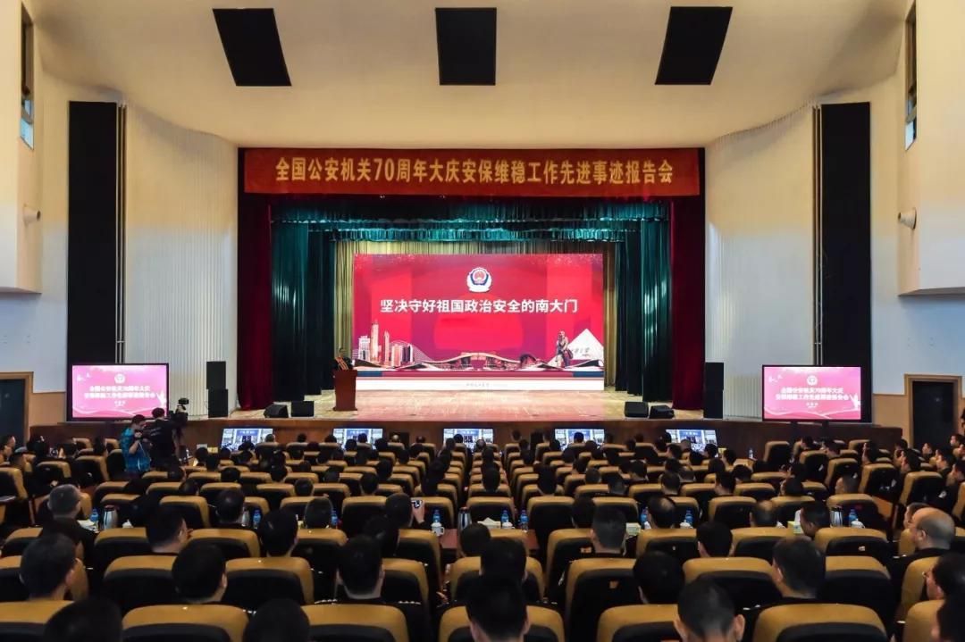 全国公安机关70周年大庆安保工作先进事迹报告会在粤举行