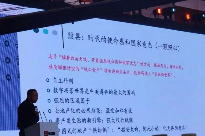 刘煜辉:中国股票进入了一个巨大机会孕育期,去地产化不是把地产切了