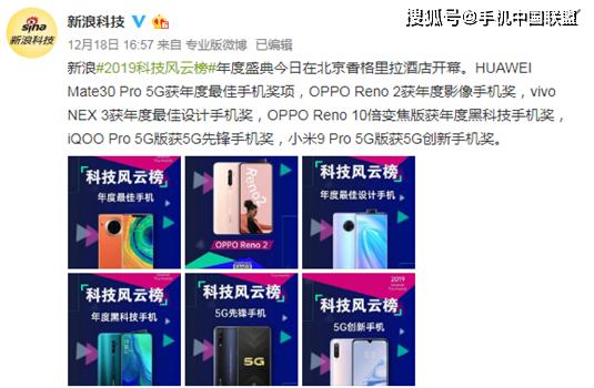 2019新浪科技风云榜揭晓,华米OV屠榜