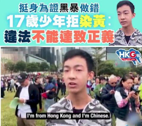 17岁少年怒斥黑暴!港媒:这才是香港年轻人该有的样子