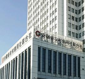 安徽省农村信用社联合社涉13项违法行为 受罚500万元