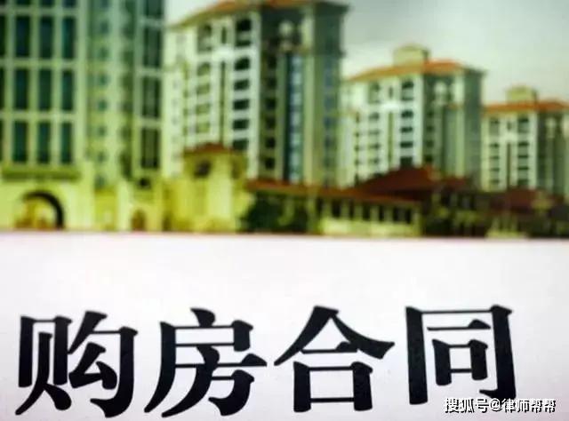 注意:这7种情况下,签订的房屋买卖合同是无效的!看完不吃亏