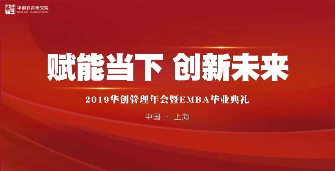 36V双轴直流电机,2019华创管理年会暨EMBA毕业典礼即将隆重举办!_郑旭