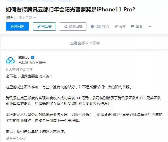 腾讯这个团队,每人奖一部iPhone 11 Pro
